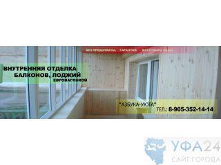 Обшивка балкона в уфе. утепление лоджий уфа. тел.: 890535214.