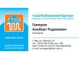 Логотип СанТехКомплектЦентр, ООО
