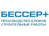 Логотип Бессер+, ООО