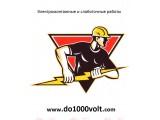 Логотип Do1000volt