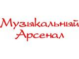 Логотип Музыкальный Арсенал, ООО