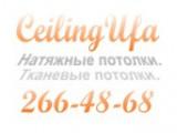 Логотип Ceiling Ufa, салон натяжных потолков