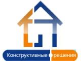 Логотип Конструктивные решения, ООО, торгово-строительная компания