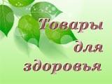 Логотип Товары для здоровья.