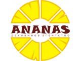 Логотип АНАНАС, ООО