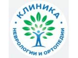 Логотип Клиника неврологии и ортопедии